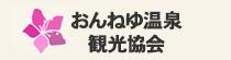 おんねゆ温泉 観光協会