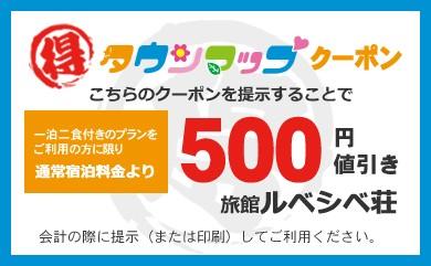 宿泊500円引きクーポン